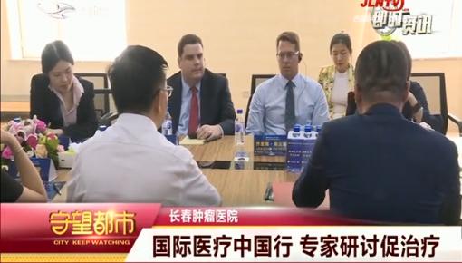 守望都市|国际医疗中国行 专家研讨促治疗