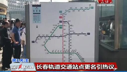 第1报道|长春轨道交通站点更名引热议