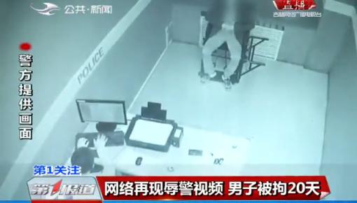 第1报道|网络再现辱警视频 男子被拘20天