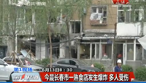 第1报道|长春市经纬路一熟食店发生爆炸 多人受伤
