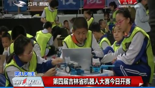 第1报道丨第四届万博手机注册省机器人大赛15 日开赛