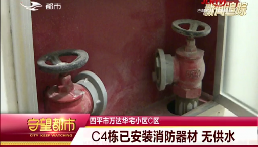 守望都市|消防栓器材缺失 居民担心防火安全