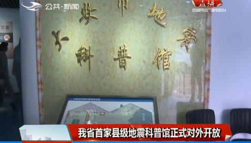 第1报道|吉林省首家县级地震科普馆正式对外开放