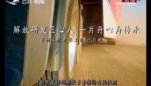 第1报道丨【寻访吉林青年工匠】解放研发匠心人 一片丹心为传承