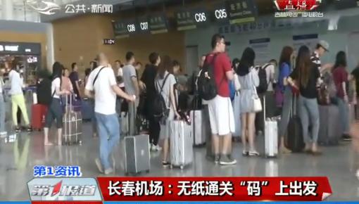 """第1报道 长春机场:无纸通关""""码""""上出发"""