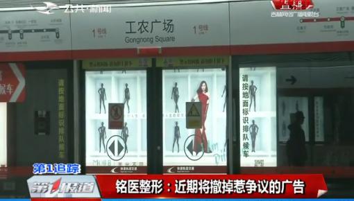 第1报道 铭医整形:近期将撤掉惹争议的广告