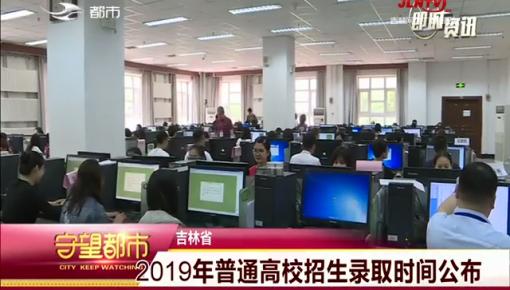 守望都市|吉林省2019年普通高校招生录取时间公布