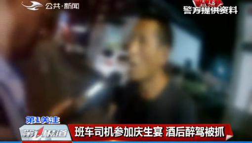 第1報道|班車司機參加慶生宴 酒后醉駕被抓
