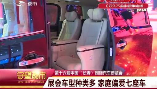 守望都市|【长春汽博会】展会车型种类多 家庭偏爱七座车