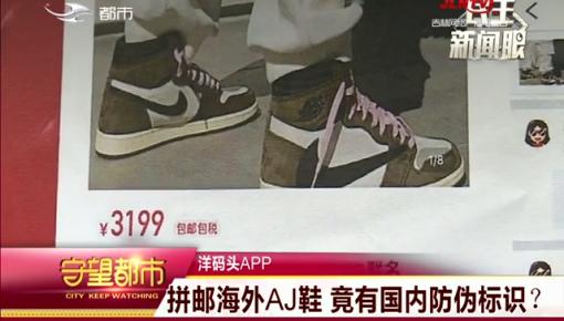守望都市|洋码头APP:拼邮海外AJ鞋 竟有国内防伪标识?