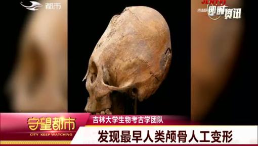 守望都市|吉林大学生物考古学团队发现最早人类颅骨人工变形
