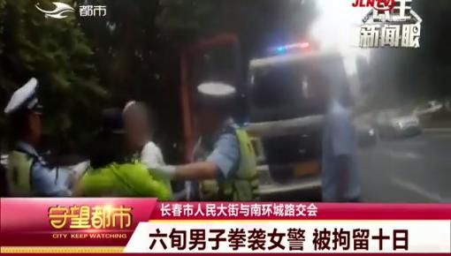 守望都市|六旬男子拳袭女警 被拘留十日