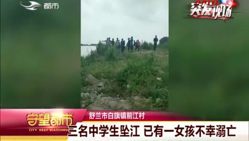 守望都市|舒兰市三名中学生坠江 已有一女孩不幸溺亡