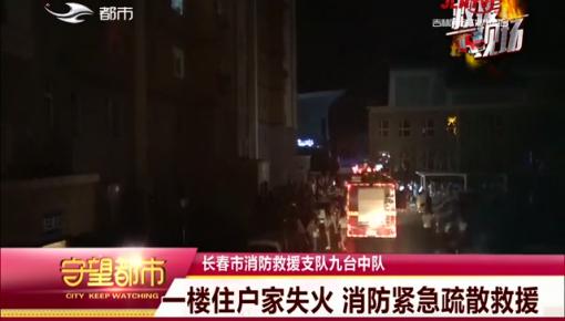 守望都市|九台一居民家失火 消防紧急疏散救援