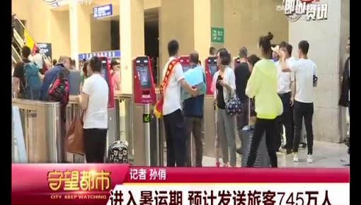 守望都市|长春站进入暑运期 预计发送旅客745万人