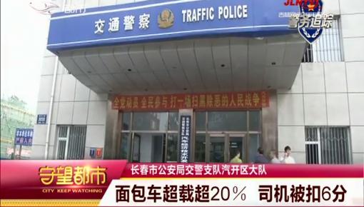 守望都市|面包车超载20% 司机被扣6分