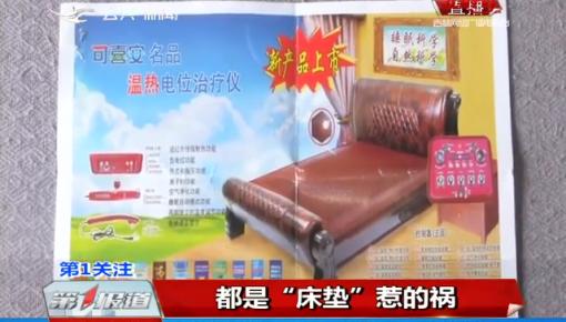 """第1报道 长春惊现""""神奇床垫""""!躺着就能治病?"""