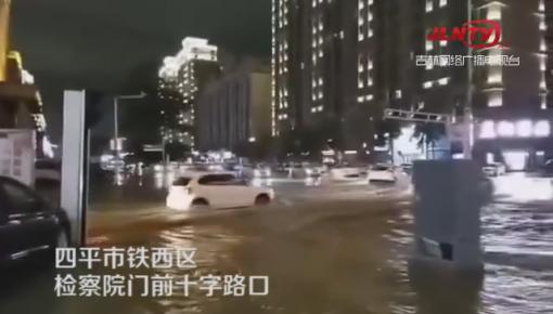 四平市降雨量到底有多大?戳视频感受一下