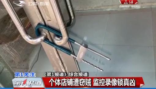 第1报道|个体店铺遭窃贼 监控录像锁真凶