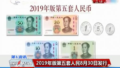 第1报道|2019年版第五套人民币8月30日发行