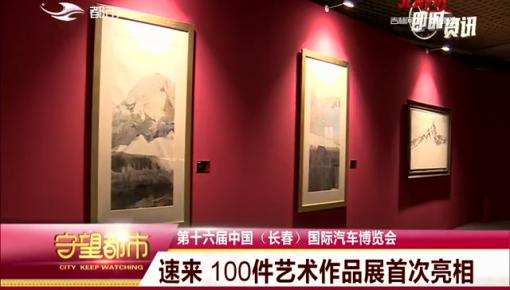守望都市|【长春汽博会】速来!100件艺术作品亮相汽博会