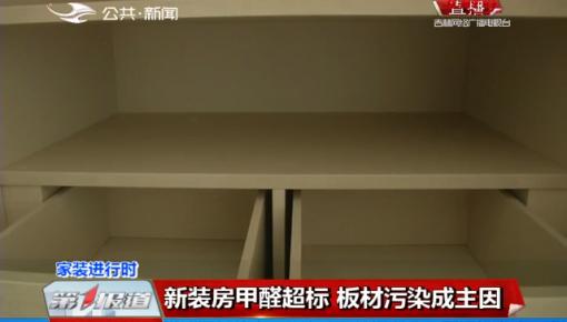第1报道|新装房甲醛超标 板材污染成主因
