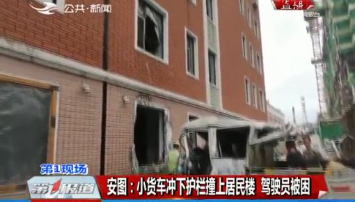 第1报道 安图:小货车冲下护栏撞上居民楼 驾驶员被困