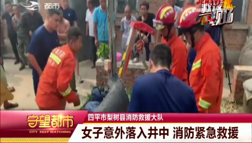 守望都市|女子意外落入井中 消防紧急救援