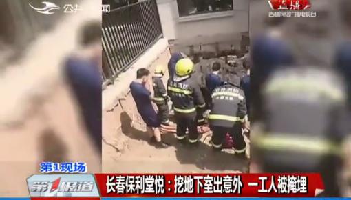 第1报道|长春保利堂悦:挖地下室出意外 一工人被掩埋