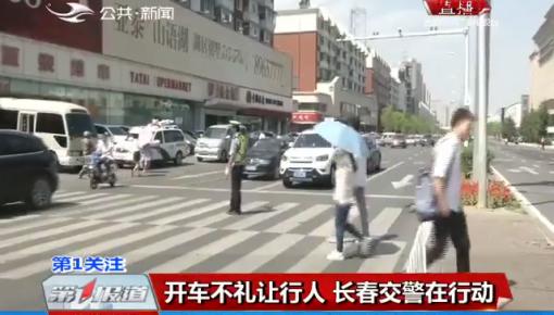 第1报道|开车不礼让行人 长春交警在行动