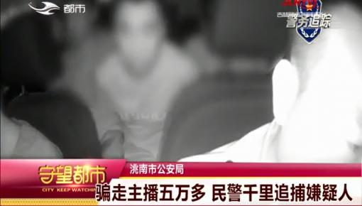 守望都市|购买虚拟货币被骗5万余元 洮南警方千里擒获嫌犯