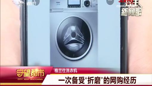 守望万博官网manbetx客户端|网购洗衣机 货到问题多