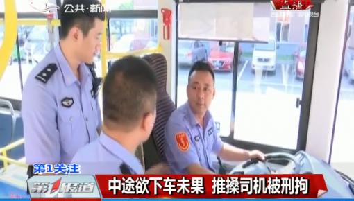 第1报道 中途欲下车未果 推搡司机被刑拘