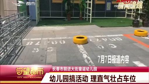 守望都市|新闻追踪:幼儿园搞活动 理直气壮占车位