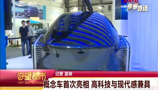 守望都市|【长春汽博会】概念车首次亮相 高科技与现代感兼具