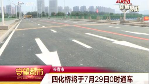 守望都市|四化桥将于7月29日0时通车