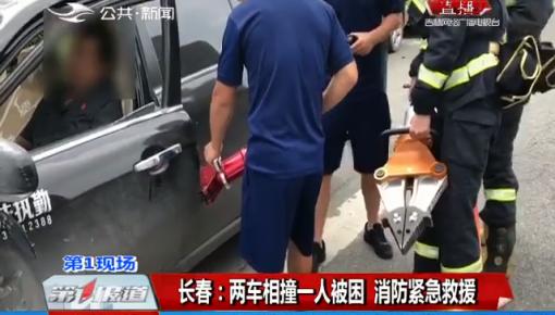 第1报道|长春:两车相撞一人被困 消防紧急救援