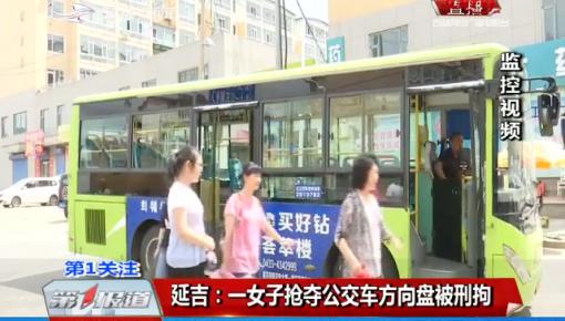 第1报道 延吉:一女子抢夺公交车方向盘被刑拘