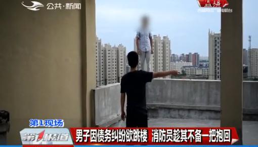 第1报道|男子因债务纠纷欲跳楼 长春消防成功解救
