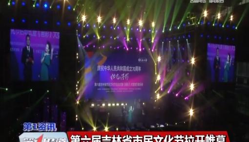 第1报道|第六届吉林省市民文化节拉开帷幕