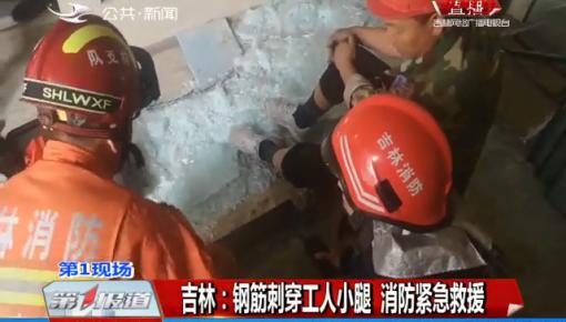 第1报道 www.yabet19.net:钢筋穿刺工人小腿 消防紧急救援