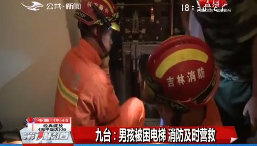 第1报道|九台一男孩被困电梯 消防及时营救