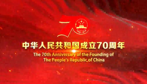 吉林廣播電視臺全媒體聚力 慶祝中華人民共和國成立70周年!