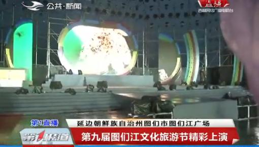 第1报道|第九届图们江文化旅游节精彩上演