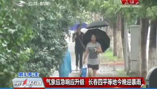 第1报道|气象应急响应升级 长春四平等地13日晚迎暴雨