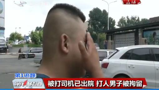 第1报道|被打司机已出院 打人男子被拘留