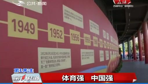 第1报道|体育强 中国强
