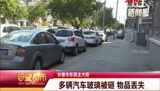 守望万博官网manbetx客户端|长春市:多辆汽车玻璃被砸 物品丢失