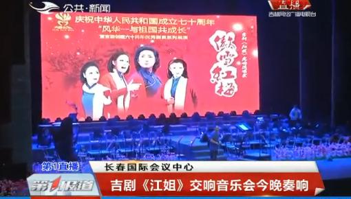 第1報道丨滿足你的耳朵!吉劇《江姐》交響音樂會8月31日晚奏響