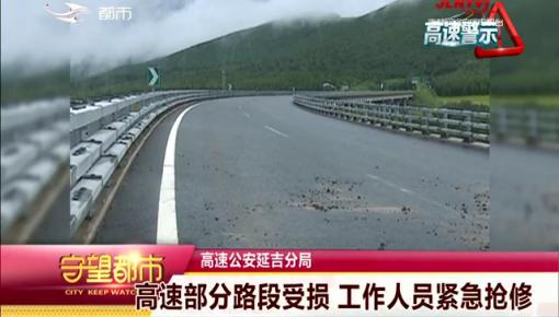 守望都市|高速部分路段受损 工作人员紧急抢修
